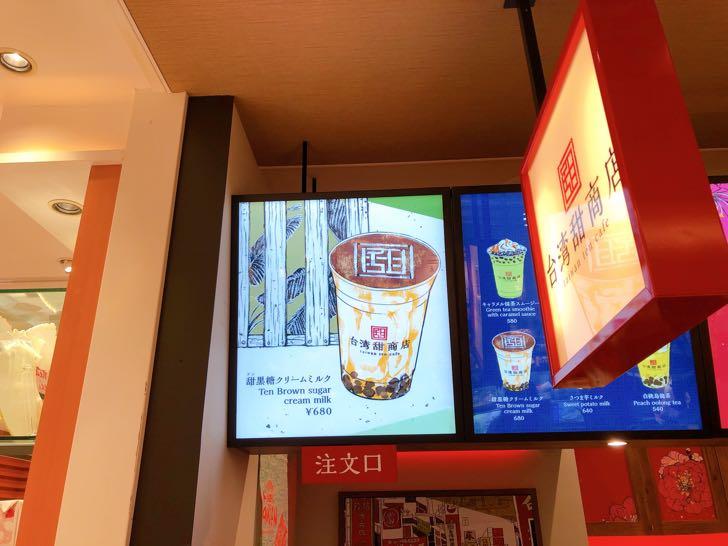 台湾甜商店 スカイツリー ソラマチ