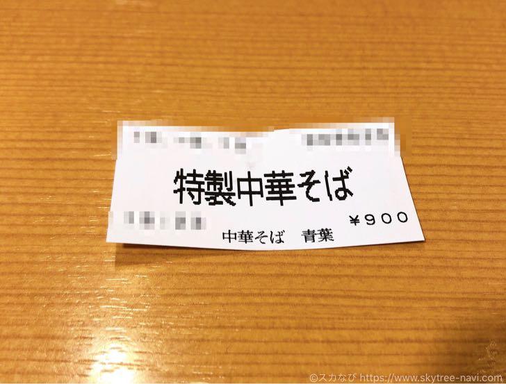 錦糸町テルミナ ラーメン 青葉