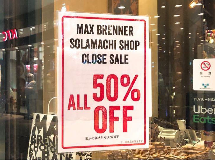 マックスブレナー ソラマチが閉店