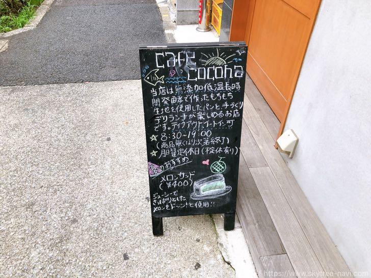 カフェ ココナ 押上