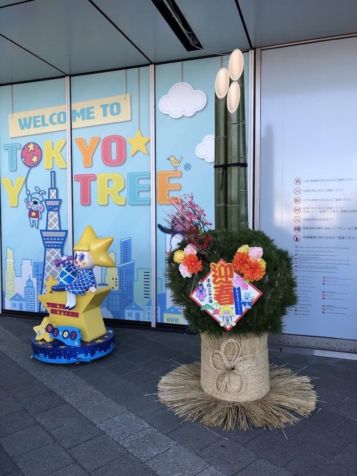 東京ソラマチの新春