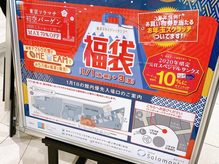 東京ソラマチの初売りの優先入場口