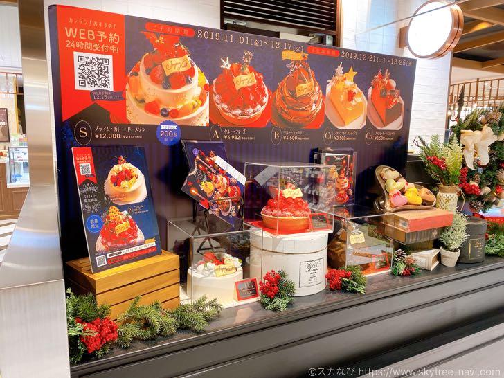 錦糸町で買うクリスマスケーキ
