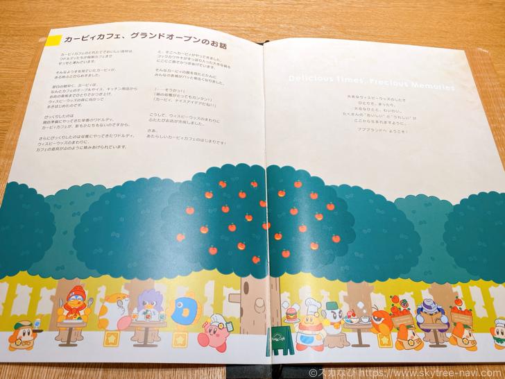 カービィカフェ TOKYO のメニュー