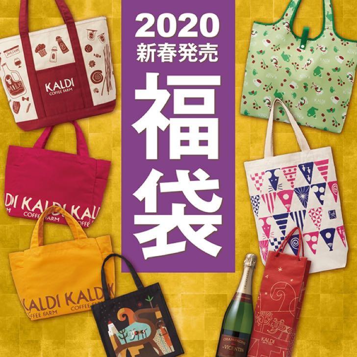 錦糸町テルミナ  カルディ福袋2020年
