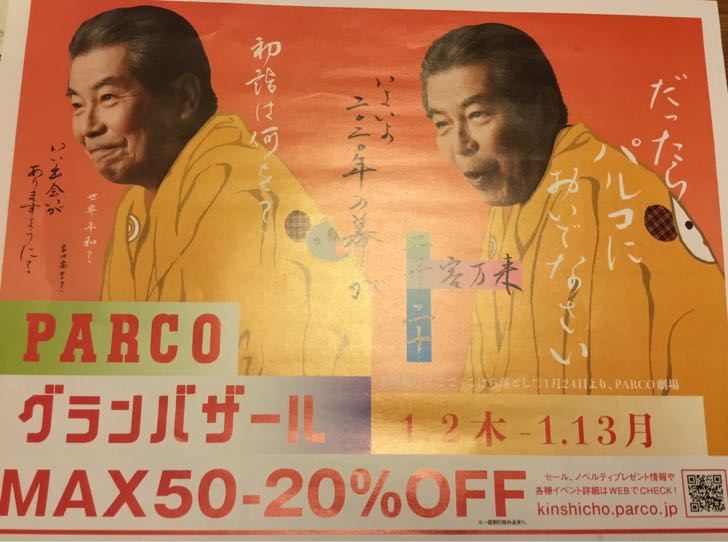錦糸町PARCO福袋