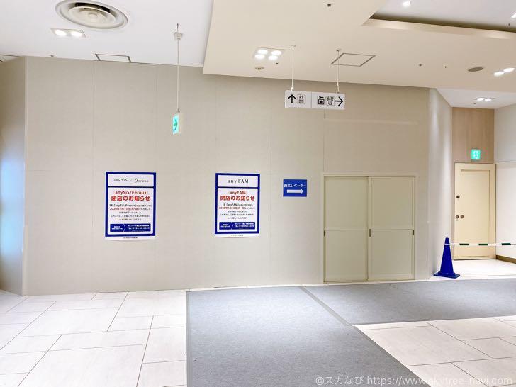 【2020年】アルカキットがリニューアル工事中!それに伴う閉店・一時休業情報まとめ