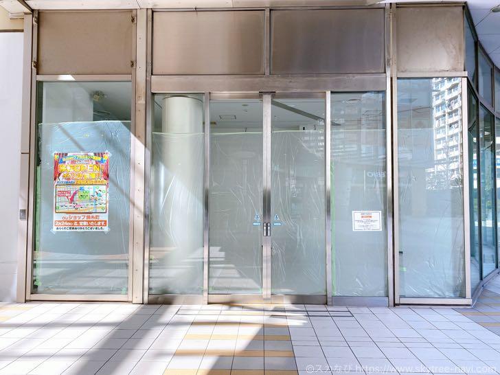 オリナスのauショップが閉店