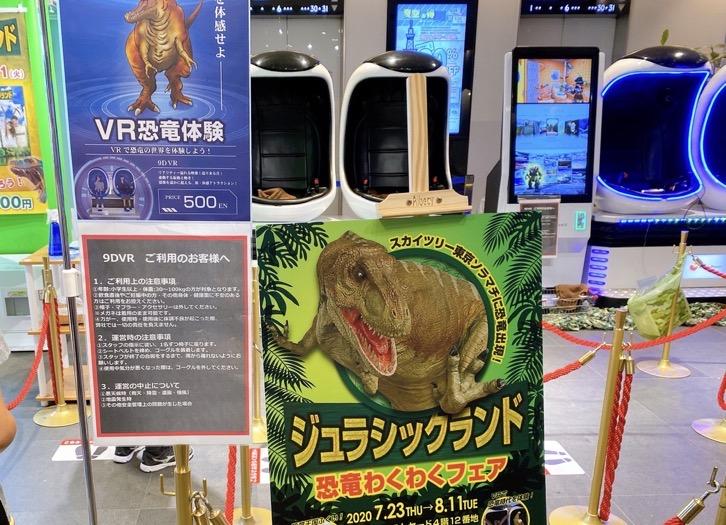 VR恐竜体験