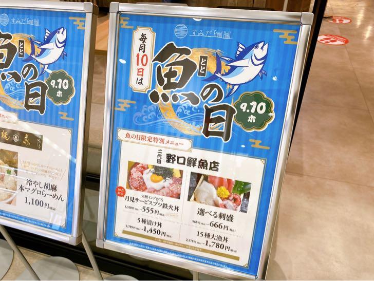 野口鮮魚店 魚の日