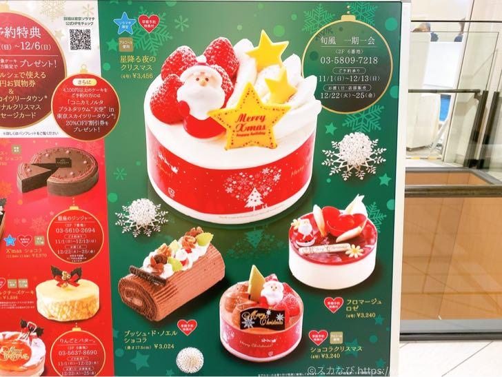ソラマチのクリスマスケーキ 2020