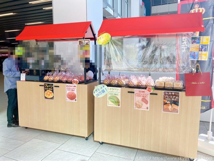 錦糸町パルコでメロンパン販売