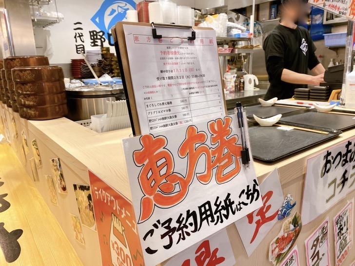 二代目野口鮮魚店の恵方巻