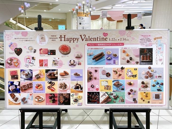 東京ソラマチのバレンタイン