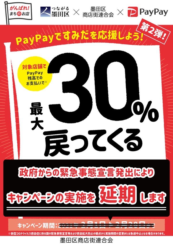 PayPayキャンペーン 延期