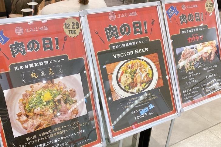 錦糸町パルコの肉の日