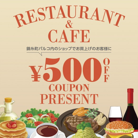 錦糸町パルコのレストランクーポン