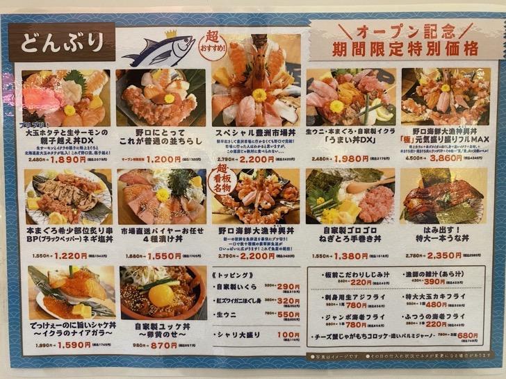 野口鮮魚店のメニュー