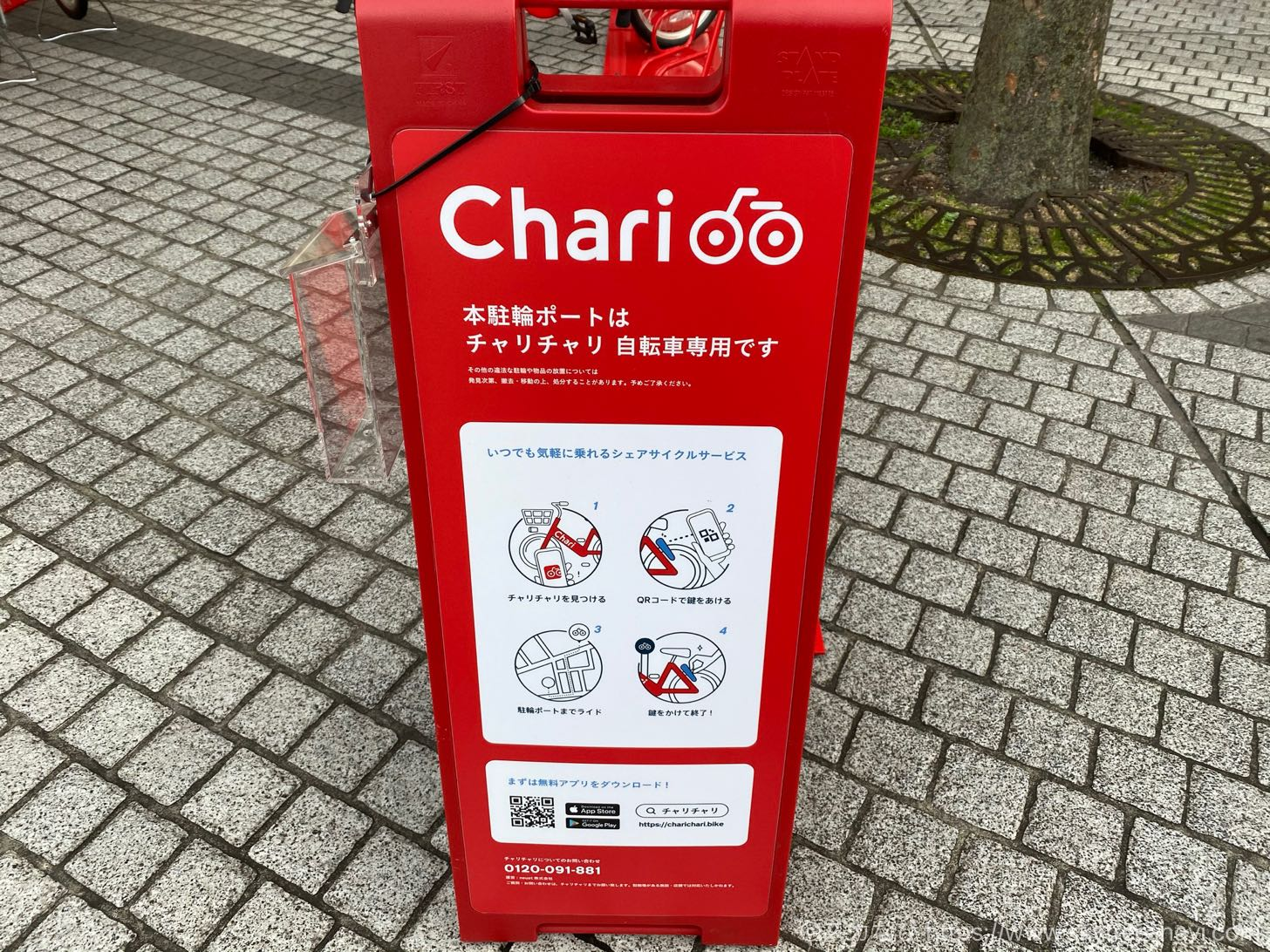錦糸町マルイ charichari