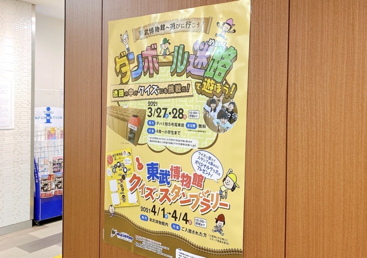 東武博物館でダンボール迷路開催