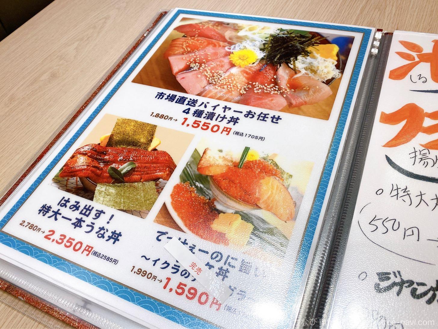 ソラマチ ニダイメ野口鮮魚店