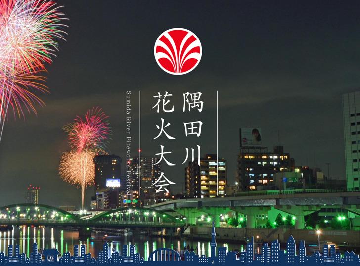 2021年隅田川花火大会