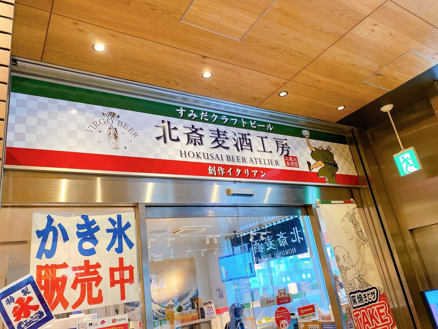 錦糸町 北斎麦酒