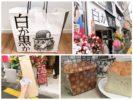 錦糸町の高級食パン専門店「白か黒か」現地レポ!気になる整理券状況や混雑、場所やアクセス、メニューなどを解説